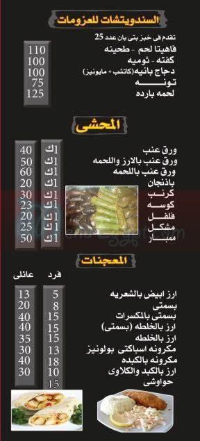 منيو مطبخى  مصر