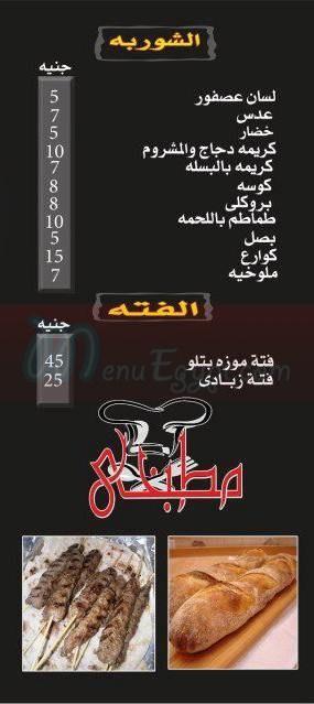 مطبخى  مصر منيو بالعربي