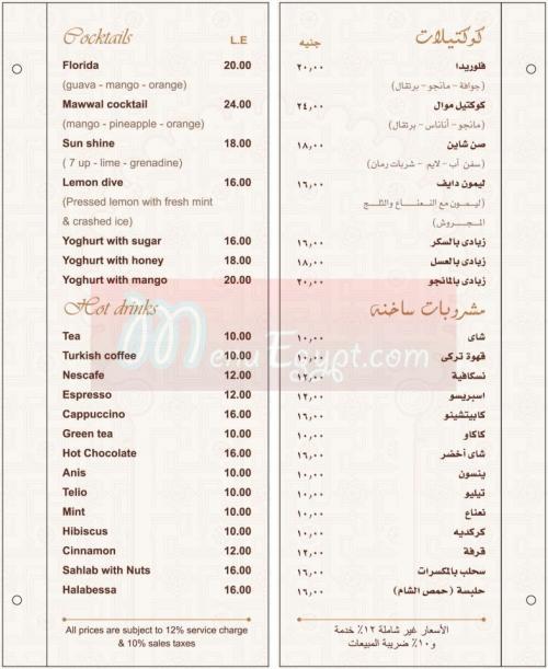 Mawwal Restaurant & Cafe menu