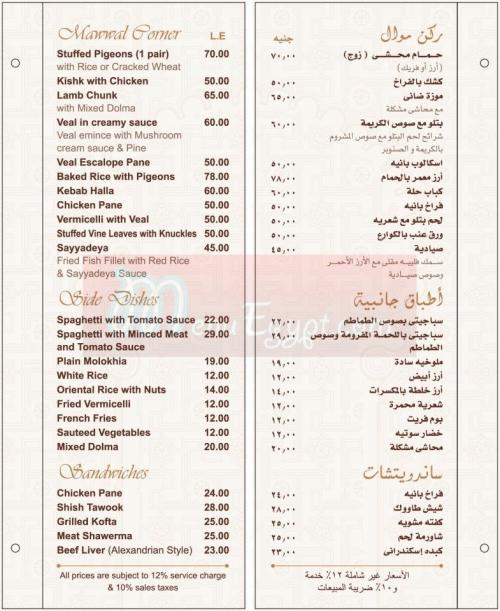 منيو مطعم وكافيه موال  مصر