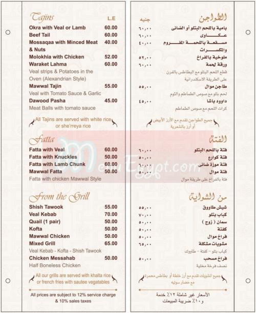 مطعم مطعم وكافيه موال  مصر