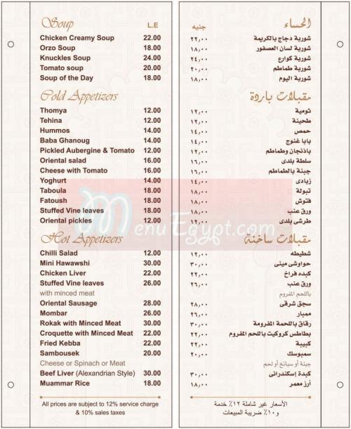 مطعم وكافيه موال  مصر منيو بالعربي