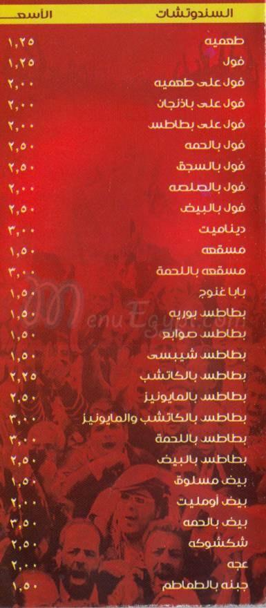 منيو ميدان التحرير  مصر