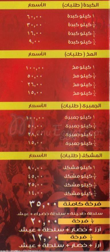 مطعم ميدان التحرير  مصر
