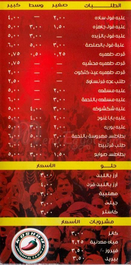 ميدان التحرير  مصر منيو بالعربي