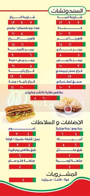 Mister Tebesty  menu Egypt