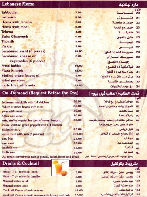 Mezza menu Egypt