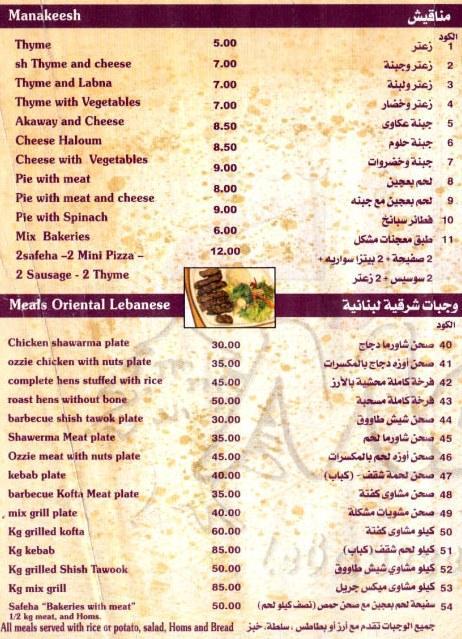 مطعم مازة  مصر