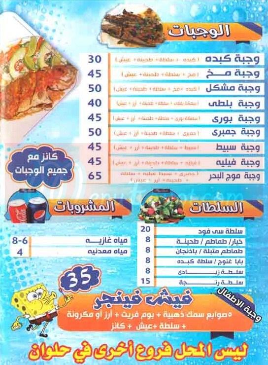 Mog Al Bahr menu