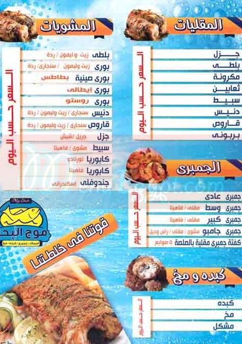 منيو موج البحر  مصر