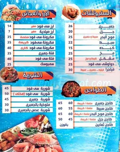 Mog Al Bahr egypt