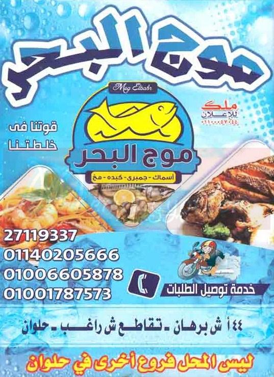 Mog Al Bahr delivery