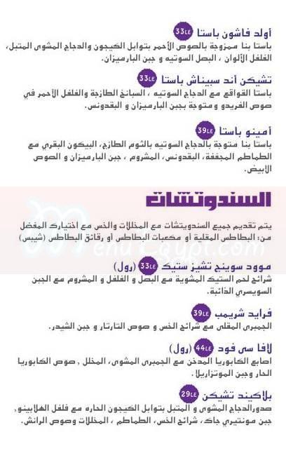 مطعم موود سوينج  مصر