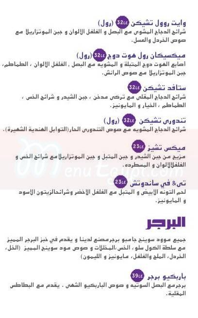موود سوينج  مصر منيو بالعربي