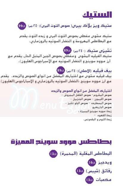 Mood Swing Restaurant & Lounge delivery menu