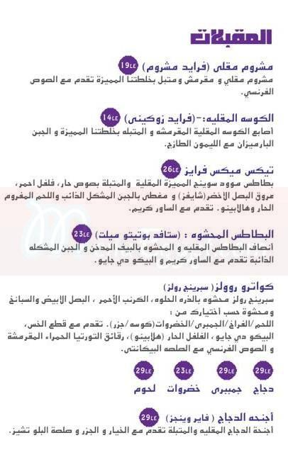 Mood Swing Restaurant & Lounge menu Egypt 2