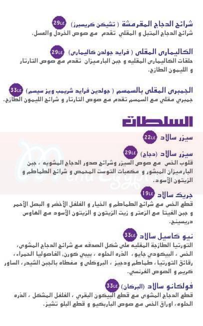 Mood Swing Restaurant & Lounge menu Egypt 3