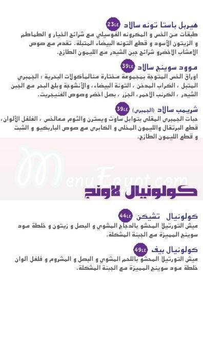 Mood Swing Restaurant & Lounge menu Egypt 4
