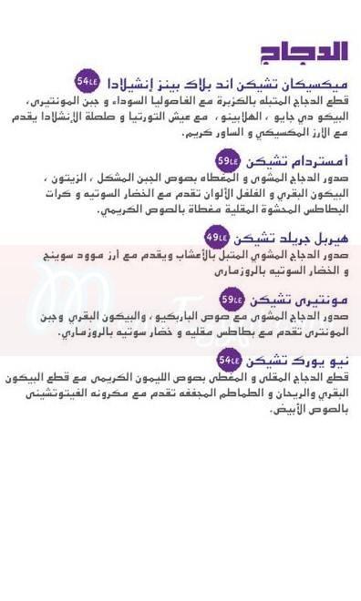 منيو موود سوينج  مصر 1