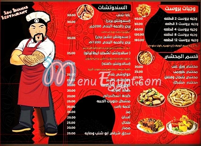 msmatabushanab menu
