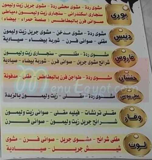 Nawaret El sahel menu