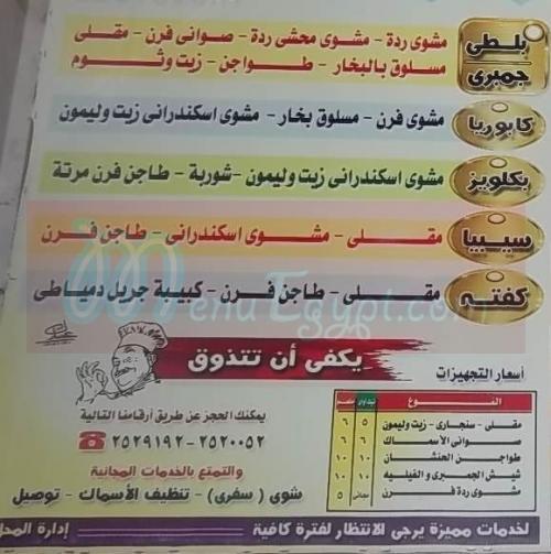 Nawaret El sahel menu Egypt