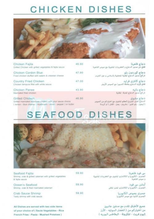 مطعم اوشينز  مصر