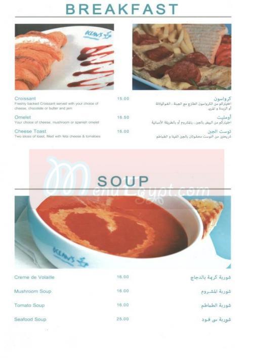 Oceans menu Egypt 3