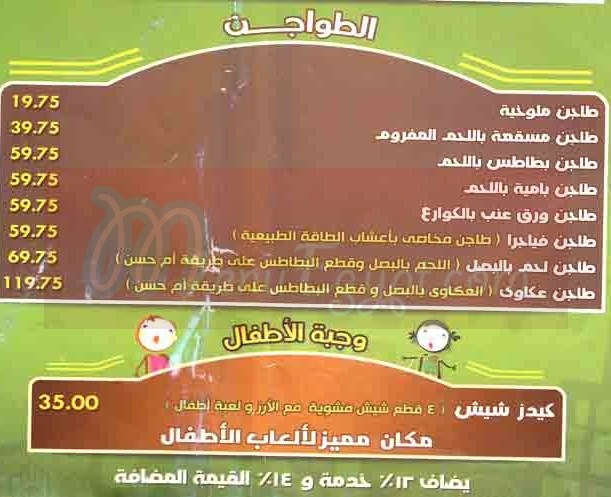 Om Hassan menu