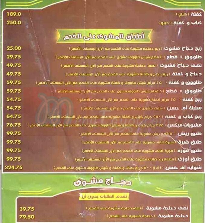 Om Hassan menu Egypt