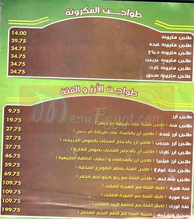 مطعم ام حسن  مصر