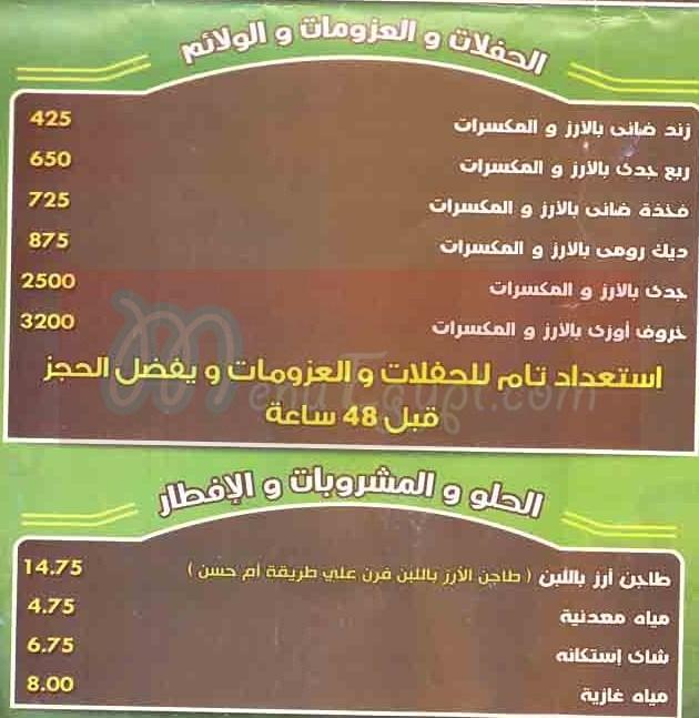 ام حسن  مصر منيو بالعربي