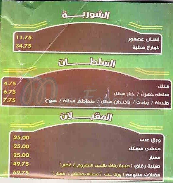 Om Hassan delivery menu