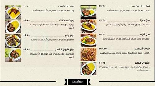 Om Hassan menu prices