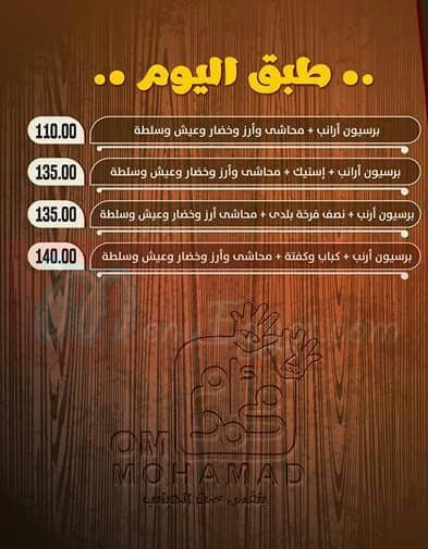 Om Mohamed tanta menu Egypt 1