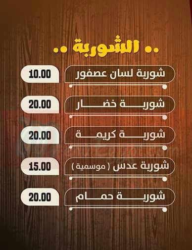 Om Mohamed tanta menu Egypt 6