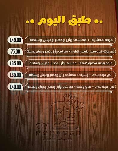 Om Mohamed tanta menu Egypt 9