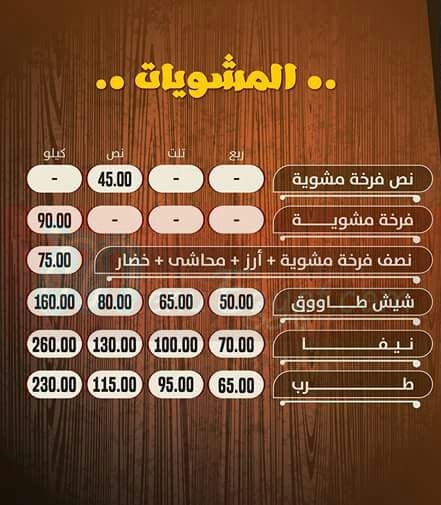 Om Mohamed tanta menu Egypt 10