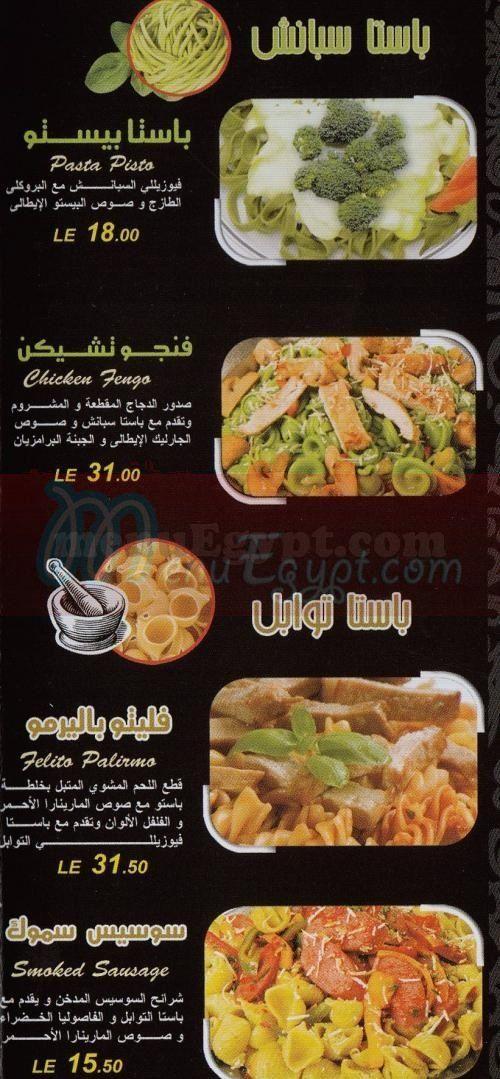 Pasto online menu