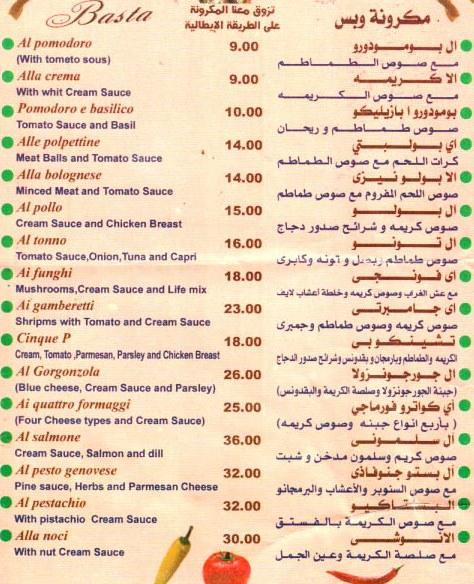 مكرونة وبس  مصر منيو بالعربي