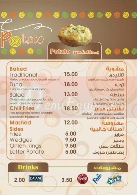 مطعم باستا&بوتاتو  مصر