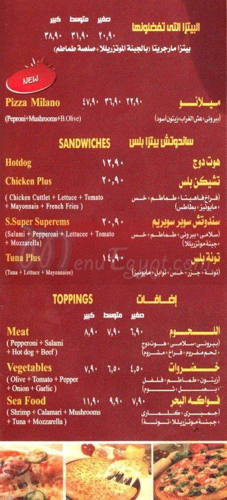 منيو بيتزا بلس  مصر