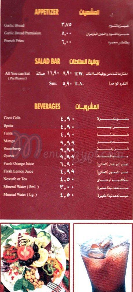 بيتزا بلس  مصر منيو بالعربي