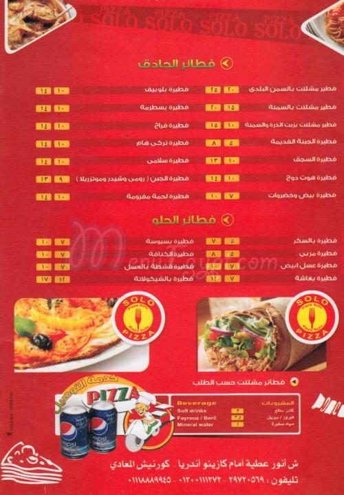 Pizza Solo menu Egypt