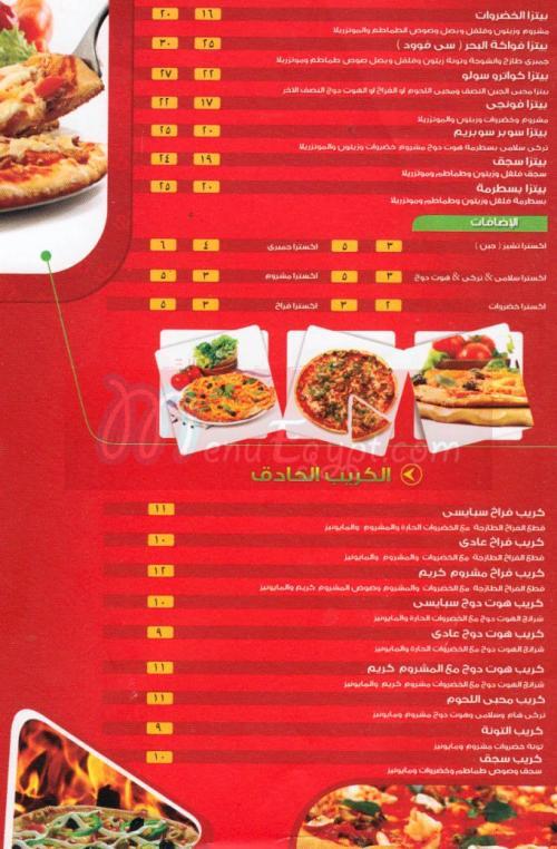 Pizza Solo egypt