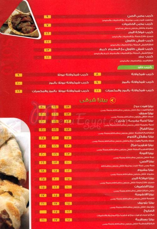 بيتزا سولو  مصر منيو بالعربي