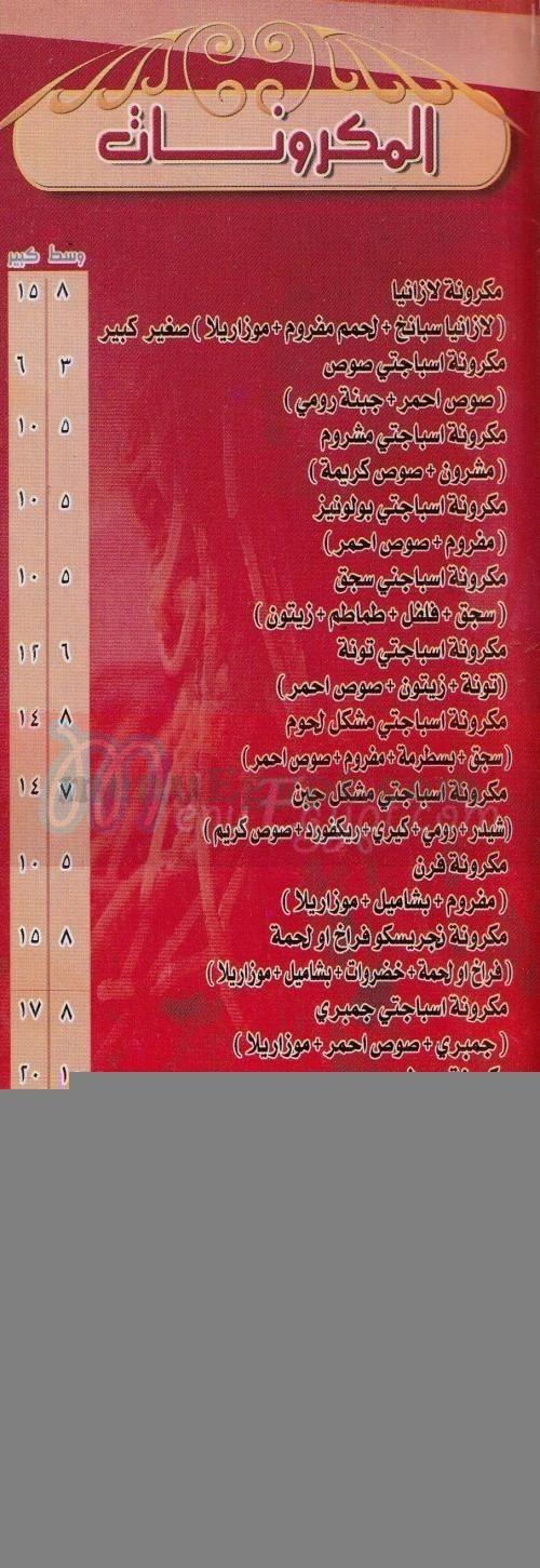Porto Pizza delivery menu