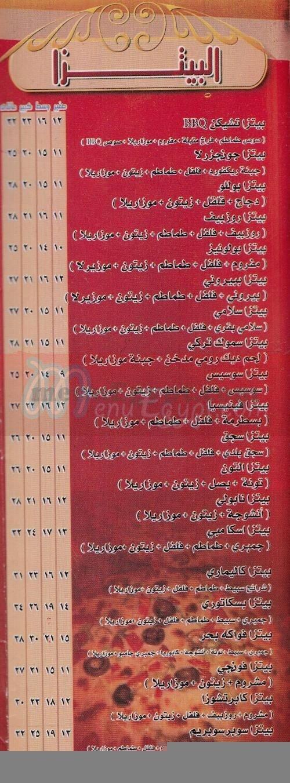 بورتو بيتزا  مصر منيو بالعربي