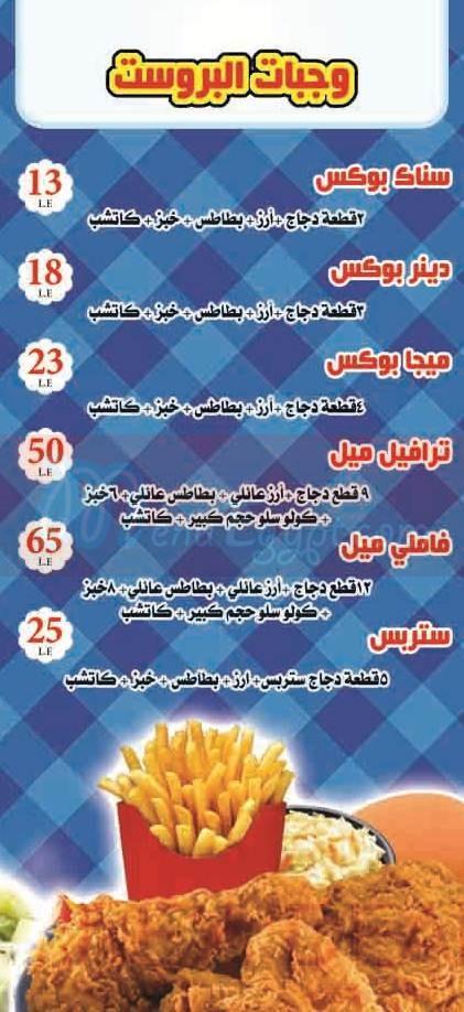 Prosty menu Egypt
