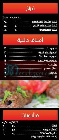 Reesho menu